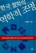 한국 철학의 역학적 조명
