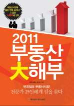 2011 부동산 대해부