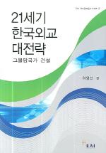 21세기 한국외교 대전략