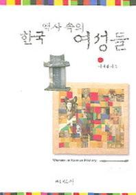 한국 역사속의 여성들