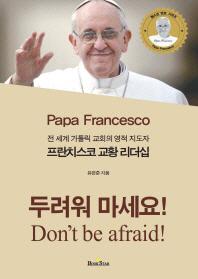 프란치스코 교황 리더십
