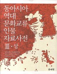 동아시아 역대 문화교류 인물 자료사전. 3(상)
