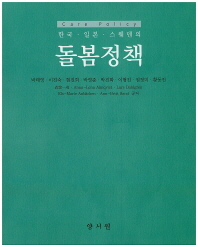 한국 일본 스웨덴의 돌봄정책