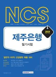 NCS 제주은행 필기시험(2019 하반기)