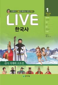 Live 한국사. 1: 선사 시대와 고조선