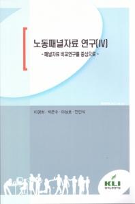 노동패널자료 연구. 4