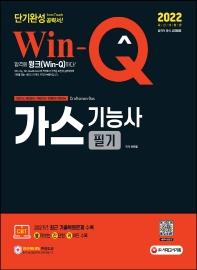 2022 Win-Q 가스기능사 필기 단기완성