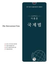 국제법(2021)