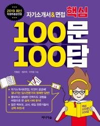 자기소개서 & 면접 핵심 100문 100답(2019)