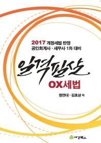 일격필살 OX 세법(2017)
