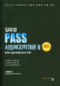 김유경 PASS 사회복지학개론. 2(2021)