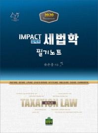 임팩트 세법학 필기노트(2020)