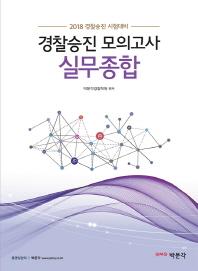 실무종합 경찰승진 모의고사(2018)