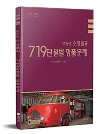 조동훈 소방법규 719 단원별 명품문제(2019~2020)