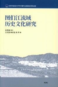 도문강유역 역사문화연구