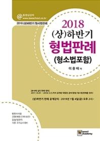 형법판례(형소법포함)(2018(상)하반기)