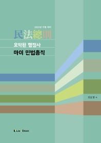 요약된 행정사 마이 민법총칙(2021)
