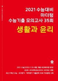 마더텅 고등 생활과 윤리 수능기출 모의고사 35회(2020)(2021 수능대비)