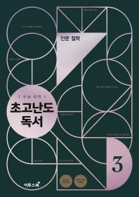 고등 국어 수능 초고난도 독서. 3: 인문 철학(2020)