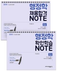 행정학 채움합격+확인학습 Note 세트