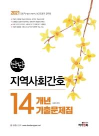 탄탄 지역사회간호 14개년 기출문제집(2021)