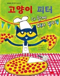 고양이 피터: 다 함께 피자 파티