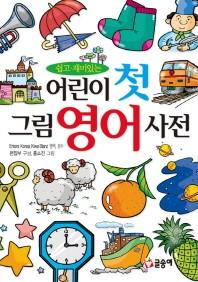쉽고 재미있는 어린이 첫 그림 영어 사전