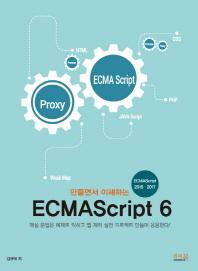 만들면서 이해하는 ECMAScript 6