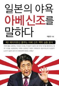 일본의 야욕 아베신조를 말하다