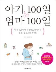 아기 100일 엄마 100일