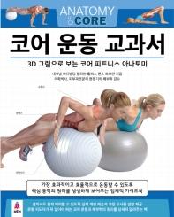 코어 운동 교과서