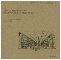 건축으로 만들어지는 도시 도시를 만들어내는 거리의 미학. 2
