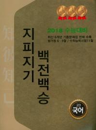 지피지기백전백승 고등 국어 고3 모의고사 기출문제집(2018 수능대비)