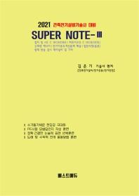 건축전기설비기술사 대비 Super Note. 3(2021)