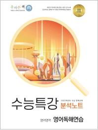 올바른책 고등 영어영역 영어독해연습 수능특강 분석노트(2021)(2022 수능대비)