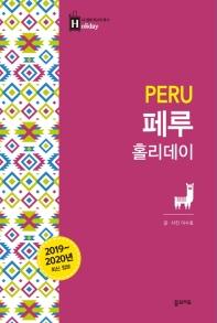 페루 홀리데이(2019-2020)