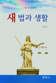 새법과 생활(보정판)