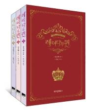 레이디 투 퀸 세트(1-3권)