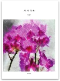 화가의 꽃(정차석 편)