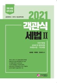 객관식 세법. 2(2021)