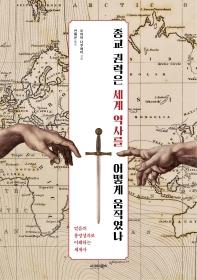 종교 권력은 세계 역사를 어떻게 움직였나