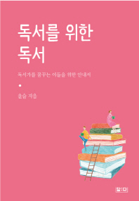 독서를 위한 독서