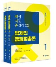 박제인 행정법총론 핵심지문 총정리 OX 세트(2021)