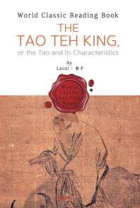 도덕경(道德經) - 노자 : The Tao Teh King (영문판)