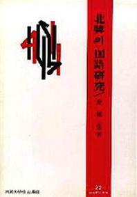 북한의 국어연구