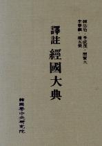 역주 경국대전(번역편)(국역총서 86-1)