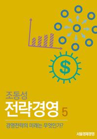 [조동성 전략경영]5 경영전략의 미래는 무엇인가?