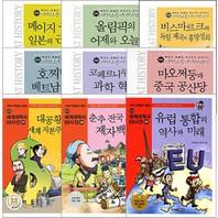 세계 석학들이 뽑은 만화 세계대역사 50사건 시리즈 31~39번 세트-제대로 된 만화 세계대역사