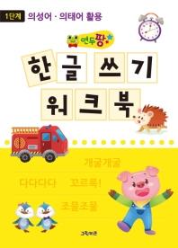 연두팡 한글 쓰기 워크북 1단계: 의성어, 의태어 활용