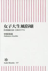 女子大生風俗孃 若者貧困大國.日本のリアル